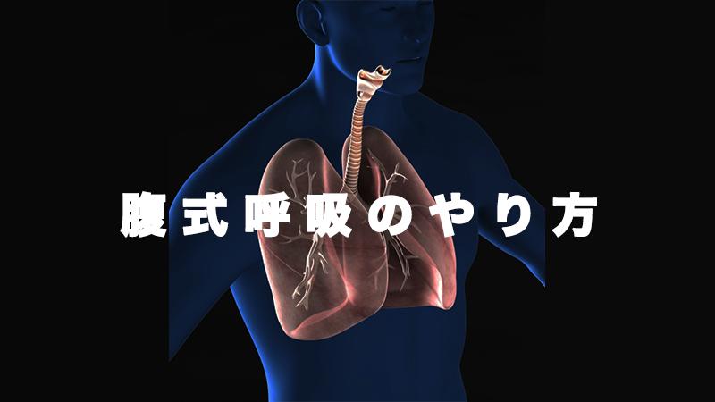 サックス奏法の腹式呼吸のやり方